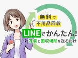 LINE 無料回収サービス