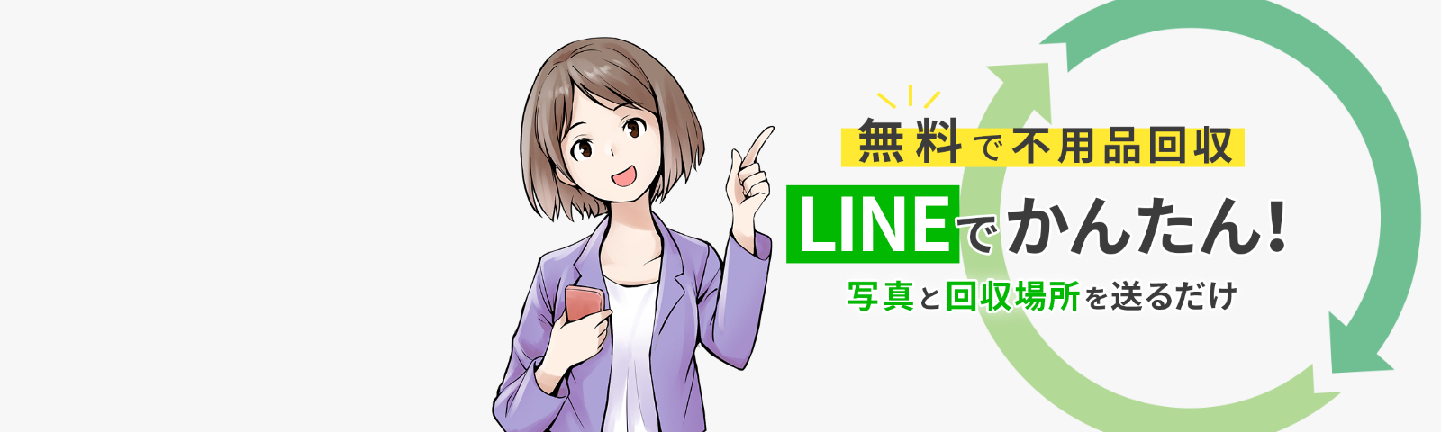 LINE無料回収サービス