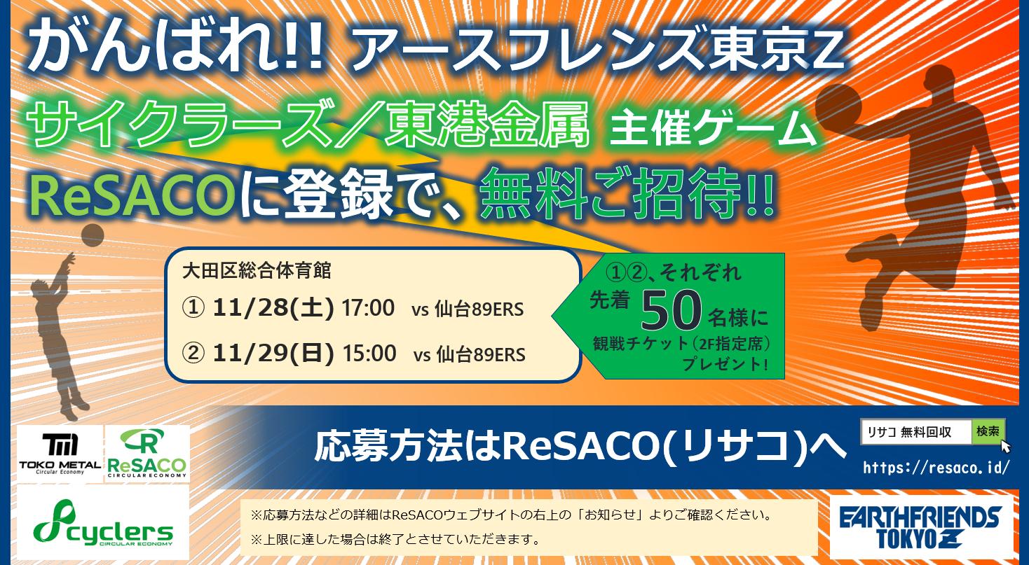 ReSACO登録でチケットプレゼント